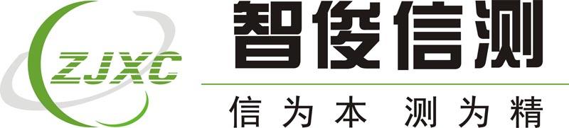 浙江天创信测通信科技有限公司