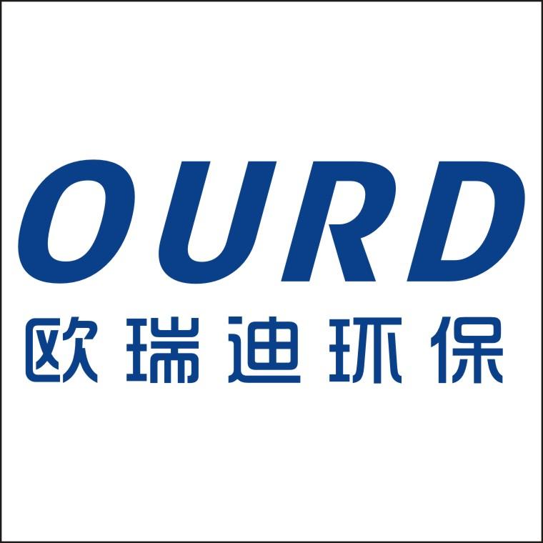 江苏欧瑞迪环保科技有限公司