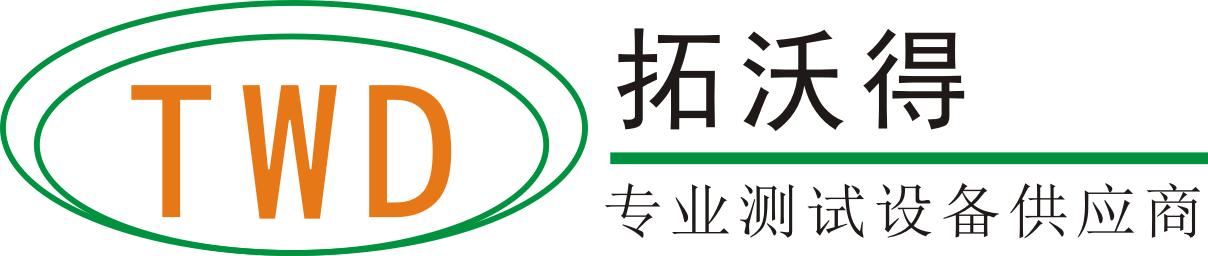 深圳市拓沃得科技有限公司
