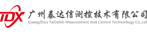 广州泰达信测控技术有限公司