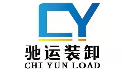 驰运装卸服务(上海)有限公司