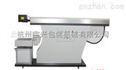 供应激光打孔机 装订打孔机液压打孔机