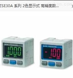 日本SMC:ZSE30A-01-P-MGY,壓力開關