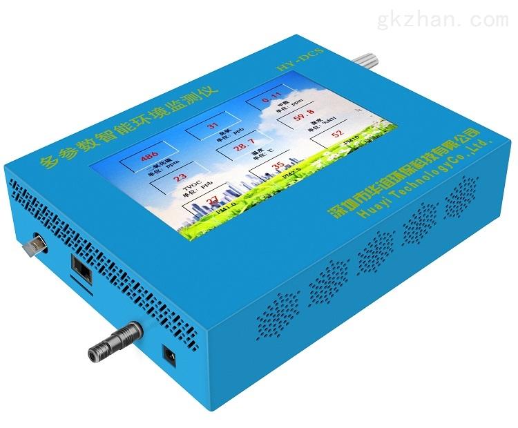 成都环境网格化在线监测站 HYAQI-1100A