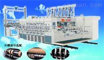 水墨印刷机价格 YKW1224高速水墨印刷开槽模切机价格