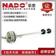 MH-紧凑磁致伸缩传感器尺计防腐水位移油液位缸