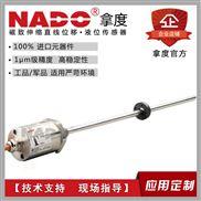 TS-防水防爆磁致伸缩传感器尺计位移液位油缸
