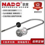TF-柔性管磁致伸缩传感器尺计/位移液油缸位