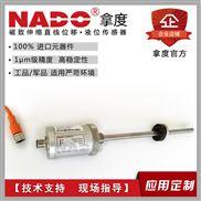 EB-模拟数字磁致伸缩式位移液位油缸传感器