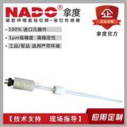 PPH-光伏锂电池防腐蚀壳体磁致伸缩液位传感器