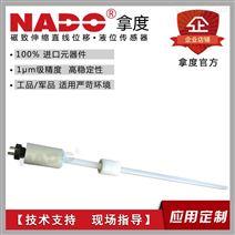 光伏锂电池防腐蚀壳体磁致伸缩液位传感器