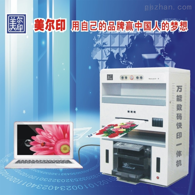 消费者口碑品牌美尔印小型印刷设备可印彩页名片