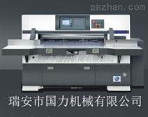 国力液压920程控切纸机/裁纸机/对开切纸机/电脑切纸机