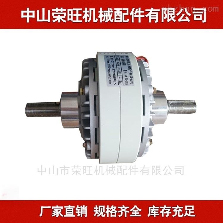 荣旺长期供应磁粉制动器 双轴磁粉离合器