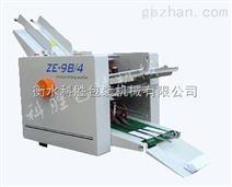 衡水科胜DZ-9B4 全自动折纸机 丨三折纸折纸机