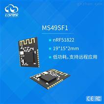 nRF51822藍牙串口模塊MS49SF1