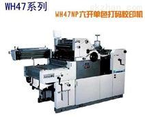 六开单色打码胶印机