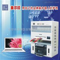 美尔印彩色数码印刷机可印精致不干胶