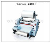 长沙DFM-38O小型覆膜机哪个厂家好?