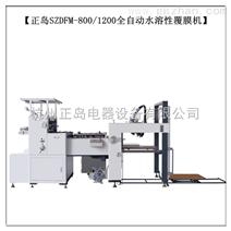 天津全自动水性覆膜机哪个厂家好?