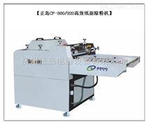 青岛印刷高效纸面除粉设备厂家