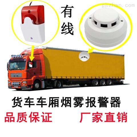 快递物流车厢有无线烟雾报警器 集装箱长途客列车火灾探测感应器