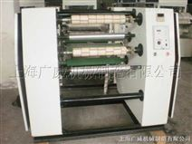 GW500型分切机