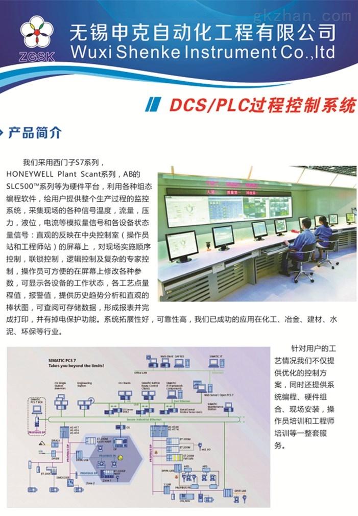 供应DCS控制系统PLC系统