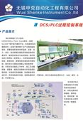 &#20379;&#24212;DCS&#25511;&#21046;?#20302;砅LC?#20302;? /></a></td>
