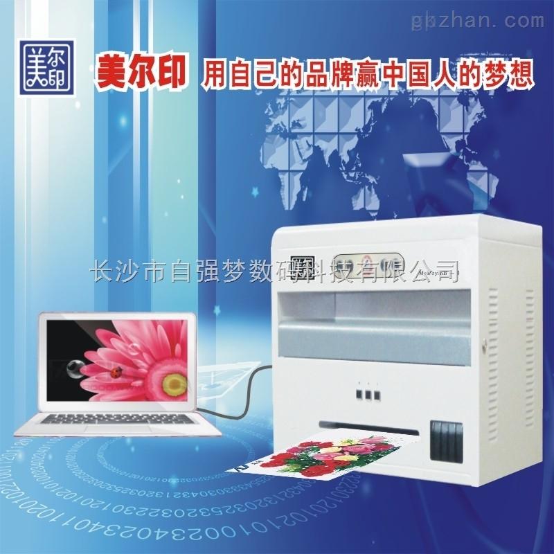 自强科技厂家直销的小型印刷机械设备可打印彩色高清照片