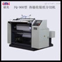 供应EMEFQ-1000全自动收银纸分切机
