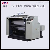 供应EMEFQ-900热敏纸收银纸分切机