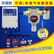 液氨罐区氨气气体报警器,点型可燃气体探测器