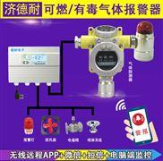 工业用氢气泄漏报警器,气体浓度报警器