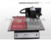 短板快印专用打样3050A无版烫金机