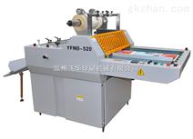 YFMB-520半自动覆膜机