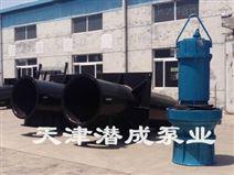 QZB潛水軸流泵-大流量軸流潛水泵