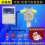 工业用二氧化碳气体报警器,气体探测仪器