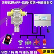 炼油厂柴油浓度报警器,防爆型可燃气体探测器