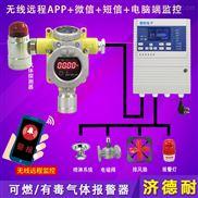 防爆型酒精气体报警器,可燃气体泄漏报警器