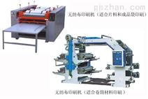 供应四色柔印机 厂家直销 经济型环保型