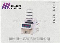 真空冷冻干燥机FD-1A-80实验室箱50/80度