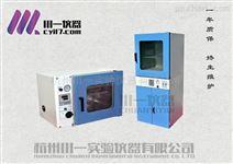实验室烘箱DZF-6020卧式抽真空干燥50/90升