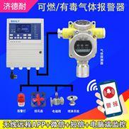 化工厂厂房溴甲烷浓度报警器,可燃气体泄漏报警器
