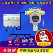 工业罐区氢气泄漏报警器,可燃气体报警仪
