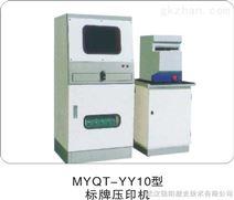 武汉铭阳激光|激光标记机|激光刻字机|激光打号机|激光打印机|激光打刻机|激光印字机|激光喷码机|