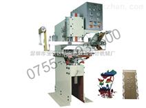 HSH-10 平压平油压烫金机