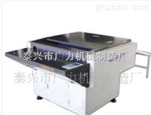 【广力机械】GLPS版显影机 冲版机设备(图)