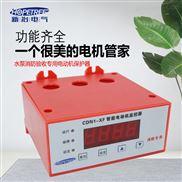 新冶电气CDN1-XF消防专用380V电动机保护器