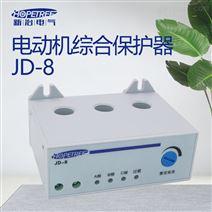 新冶電氣JD-8電動機綜合過載斷相電機保護器